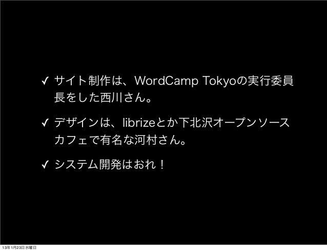 ✓ サイト制作は、WordCamp Tokyoの実行委員                長をした西川さん。              ✓ デザインは、librizeとか下北沢オープンソース                カフェで有名な河村さん。...
