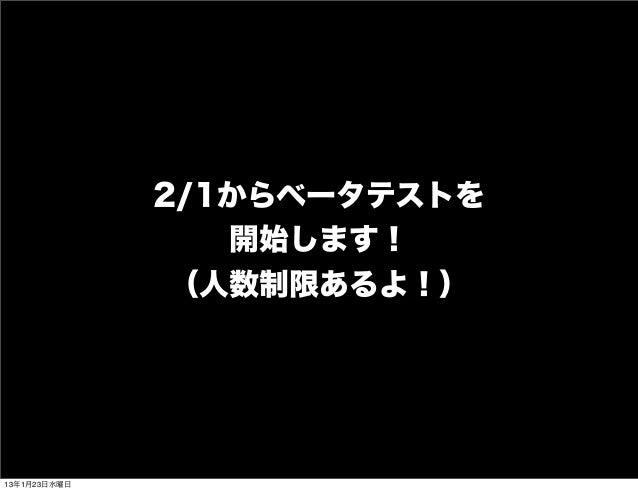 2/1からベータテストを                 開始します!               (人数制限あるよ!)13年1月23日水曜日