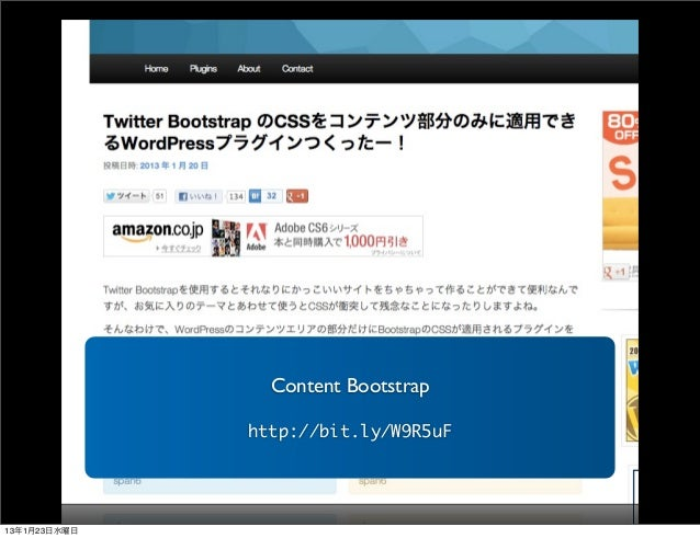 Content Bootstrap              http://bit.ly/W9R5uF13年1月23日水曜日