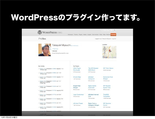WordPressのプラグイン作ってます。13年1月23日水曜日