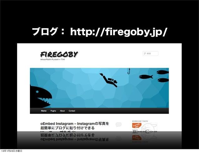 ブログ: http://firegoby.jp/13年1月23日水曜日