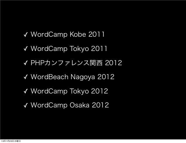 ✓ WordCamp Kobe 2011              ✓ WordCamp Tokyo 2011              ✓ PHPカンファレンス関西 2012              ✓ WordBeach Nagoya 2...