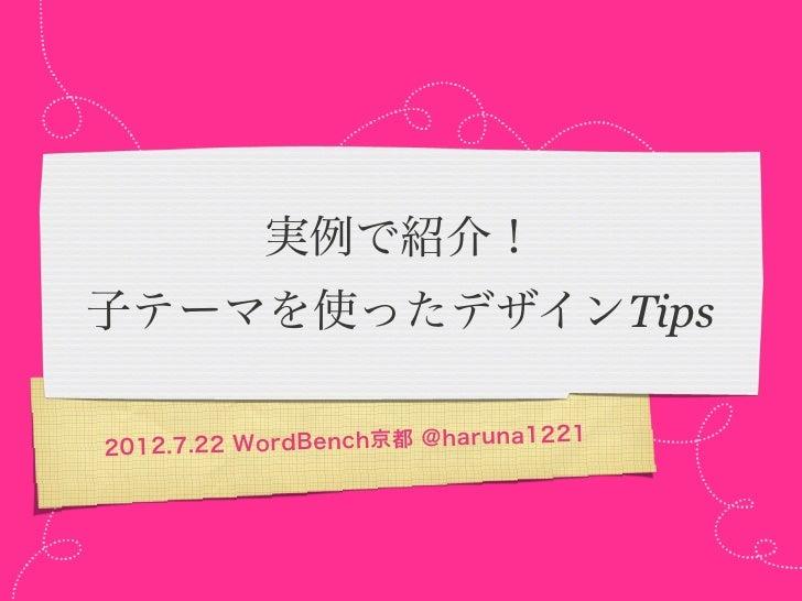 実例で紹介!子テーマを使ったデザインTips                                  12012.7 .22 WordBench京都 @haruna122