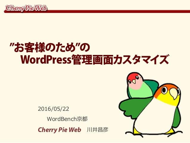 """2016/05/22 WordBench京都 Cherry Pie Web 川井昌彦 """"お客様のため""""の  WordPress管理画面カスタマイズ"""