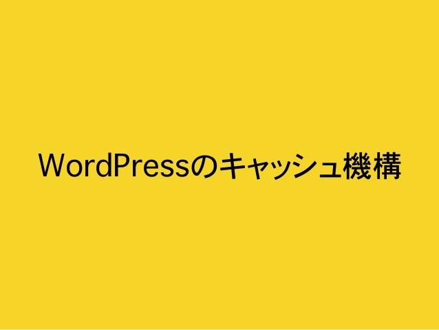 WordPressのキャッシュ機構