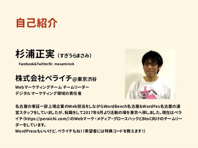WordBench Nagoya7月「完読率を上げてより役立つCMSにしよう」 Slide 2