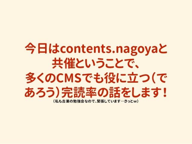 WordBench Nagoya7月「完読率を上げてより役立つCMSにしよう」 Slide 3