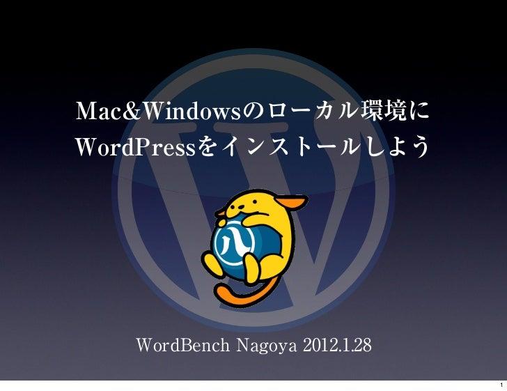 Mac&Windowsのローカル環境にWordPressをインストールしよう   WordBench Nagoya 2012.1.28                                1