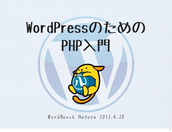 WordPressのための     PHP入門  WordBench Nagoya 2012.4.28                               1