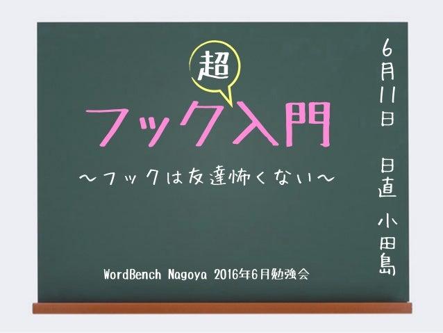 フック入門 〜フックは友達怖くない〜 超 WordBench Nagoya 2016年6月勉強会 6 月 11 日 日 直 小 田 島