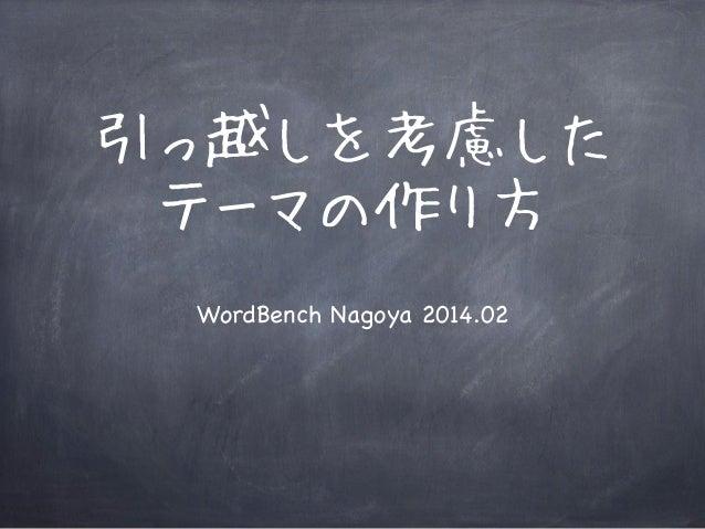 引っ越しを考慮した テーマの作り方 WordBench Nagoya 2014.02