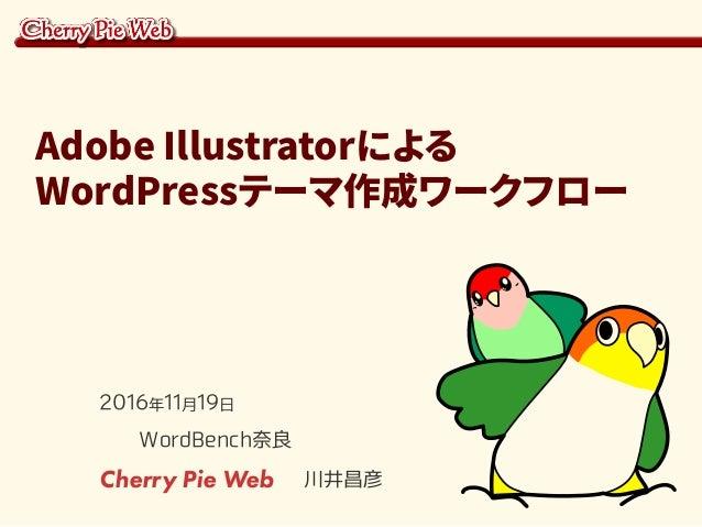 2016年11月19日 WordBench奈良 Cherry Pie Web 川井昌彦 Adobe Illustratorによる WordPressテーマ作成ワークフロー