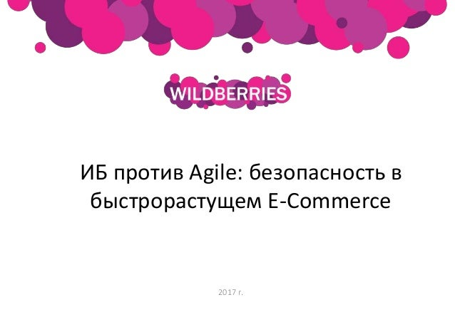 ИБ против Agile: безопасность в быстрорастущем E-Commerce 2017 г.