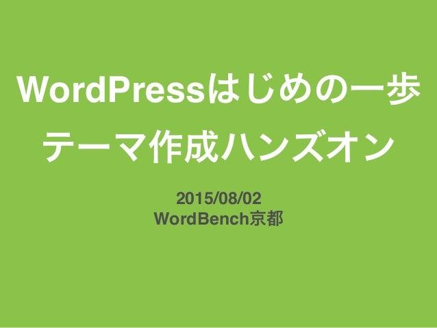WordPressはじめの一歩 テーマ作成ハンズオン 2015/08/02 WordBench京都