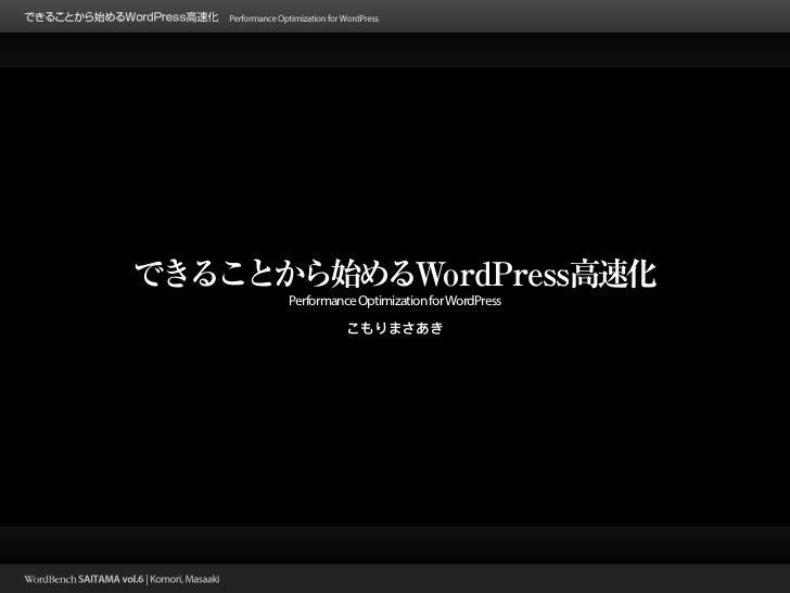 できることから始めるWordPress高速化      Performance Optimization for WordPress                こもりまさあき