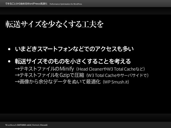 WordBench Saitama vol.6 slideshare - 웹
