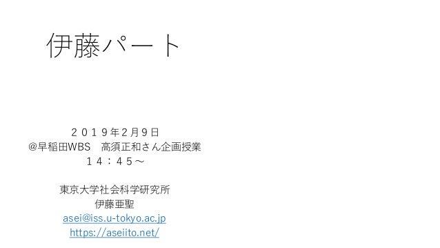 伊藤パート 2019年2月9日 @早稲田WBS 高須正和さん企画授業 14:45~ 東京大学社会科学研究所 伊藤亜聖 asei@iss.u-tokyo.ac.jp https://aseiito.net/