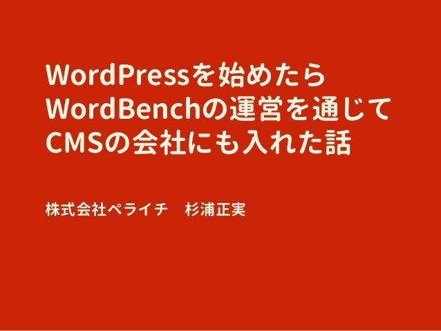 WordPressを始めたら WordBenchの運営を通じて CMSの会社にも入れた話 株式会社ペライチ 杉浦正実