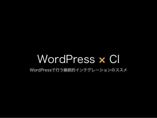 WordPress CI WordPressで行う継続的インテグレーションのススメ