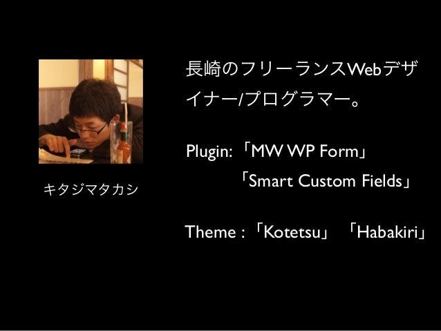 WordPressで行う継続的インテグレーションのススメ Slide 3