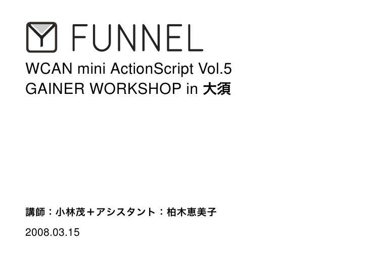 WCAN mini ActionScript Vol.5 GAINER WORKSHOP in     2008.03.15