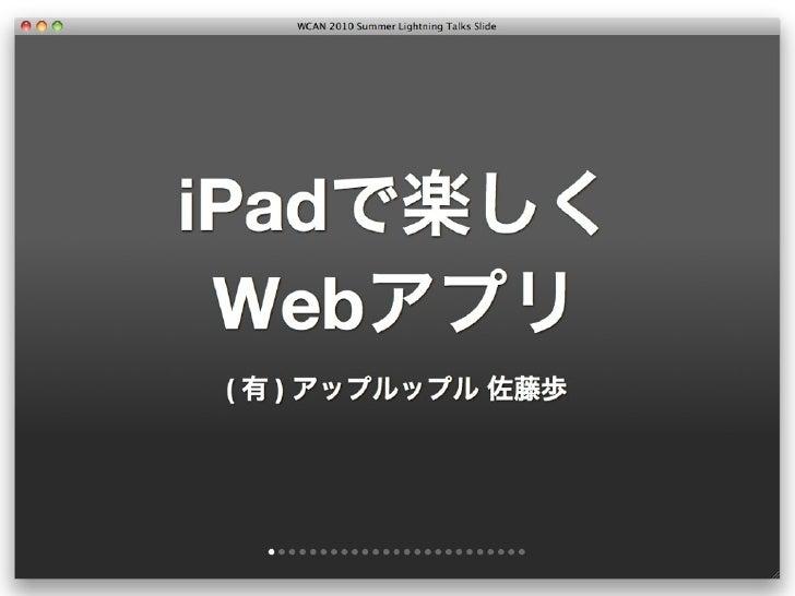 #wcan47 Lightning Talks iPadで楽しいWebアプリ