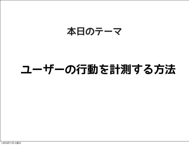 脱・初心者!Googleアナリティクス勉強会 2013/09/14 Slide 3