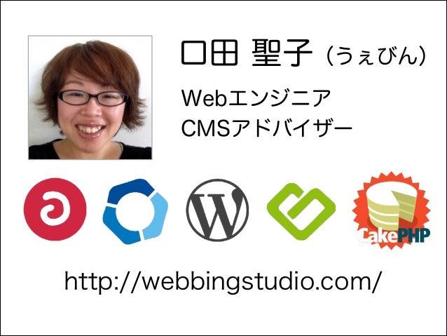 自動化ツール「Grunt.js」について Slide 2