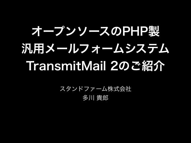 オープンソースのPHP製 汎用メールフォームシステム TransmitMail 2のご紹介 スタンドファーム株式会社 多川 貴郎