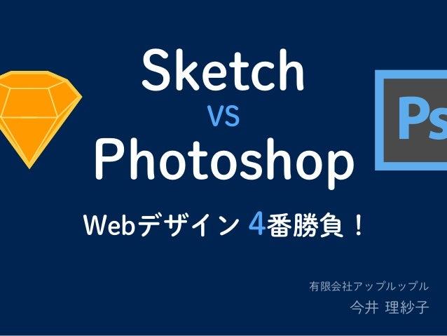 Webデザイン 4番勝負! 有限会社アップルップル Sketch VS Photoshop 理紗子今井