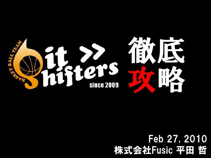 徹底   攻略     Feb 27, 2010 株式会社Fusic 平田 哲