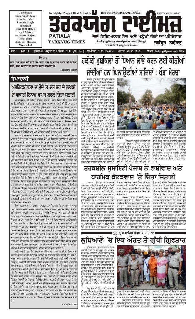 Chief Editor Ram Singh Bang Associate Editor Ramnik Singh Sub Editor  Hari Dutt Habib Legal Adviser Advocate Rajeev Lohatb...