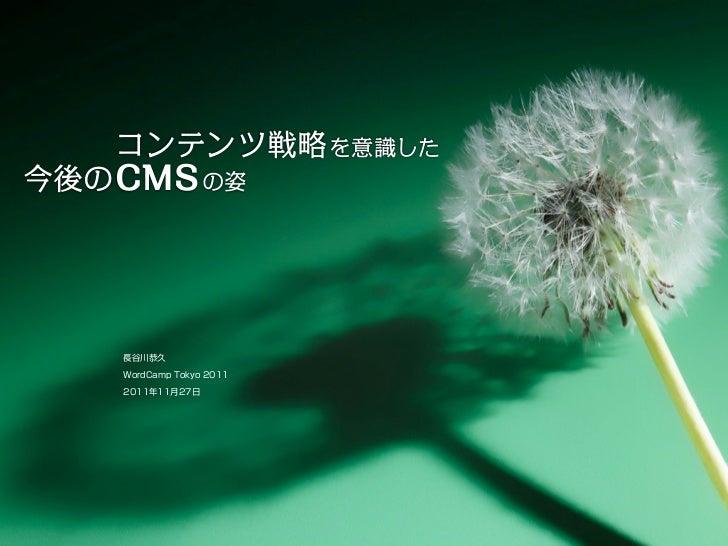 コンテンツ戦略 を意識した今後の CMS の姿    長谷川恭久    WordCamp Tokyo 2011    2011年11月27日