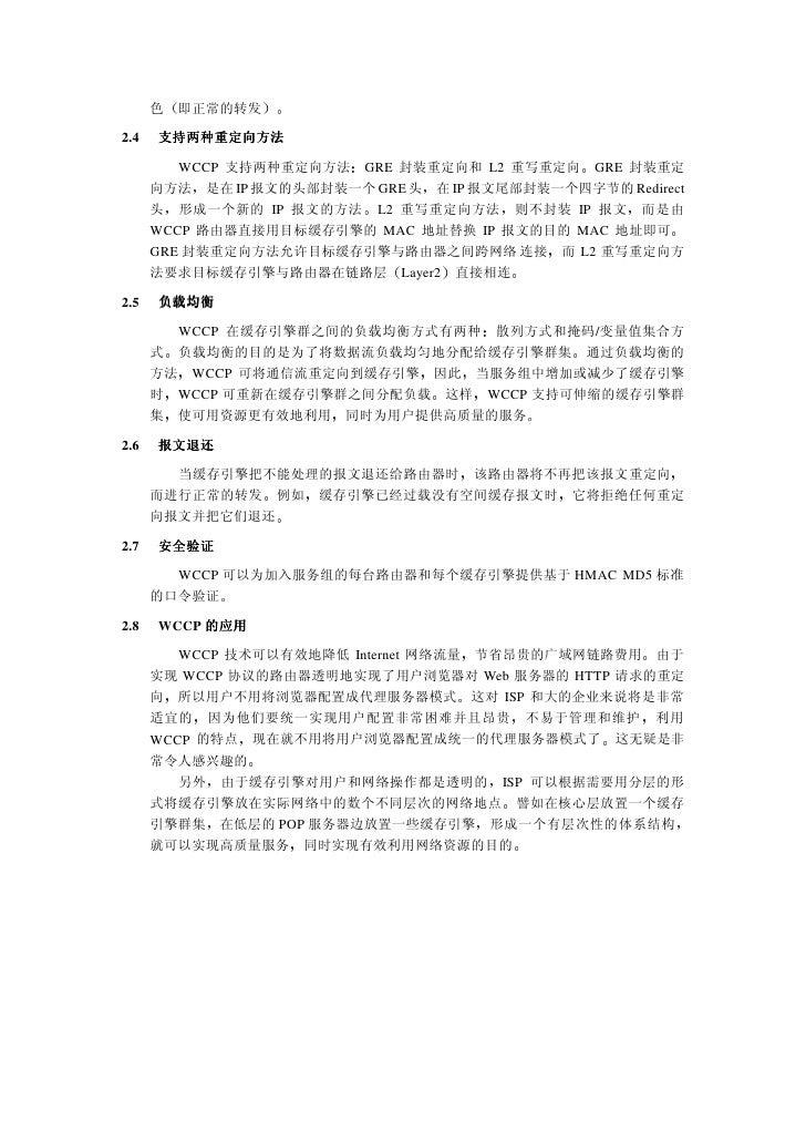 Wccp技术简介 Slide 2