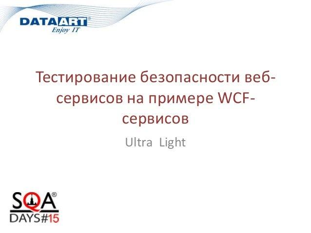 Тестирование безопасности веб- сервисов на примере WCF- сервисов Ultra Light