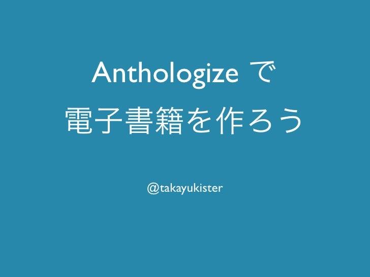 Anthologize    @takayukister