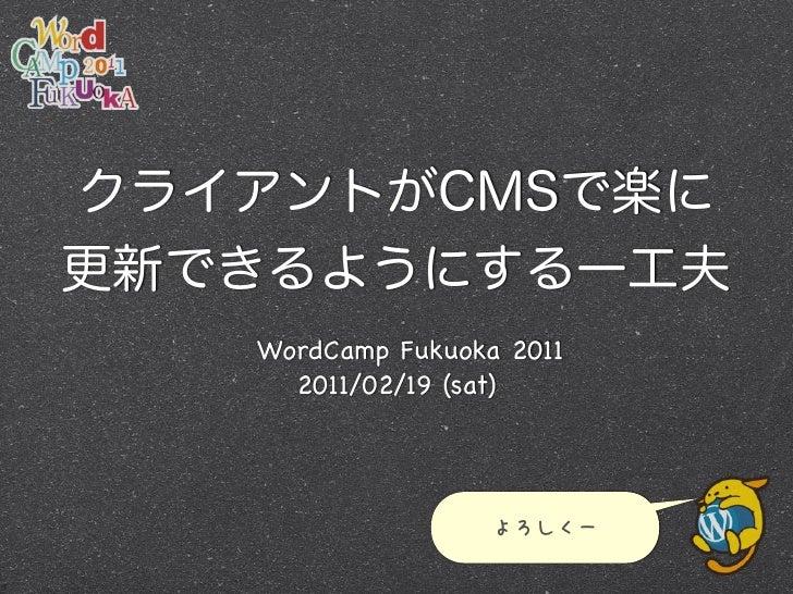 WordCamp Fukuoka 2011  2011/02/19 (sat)