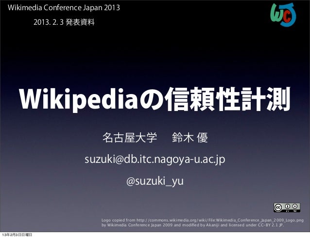 Wikimedia Conference Japan 2013             2013. 2. 3 発表資料     Wikipediaの信頼性計測                               名古屋大学       ...