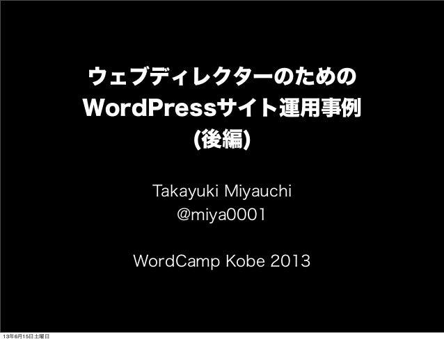 ウェブディレクターのためのWordPressサイト運用事例(後編)Takayuki Miyauchi@miya0001WordCamp Kobe 201313年6月15日土曜日