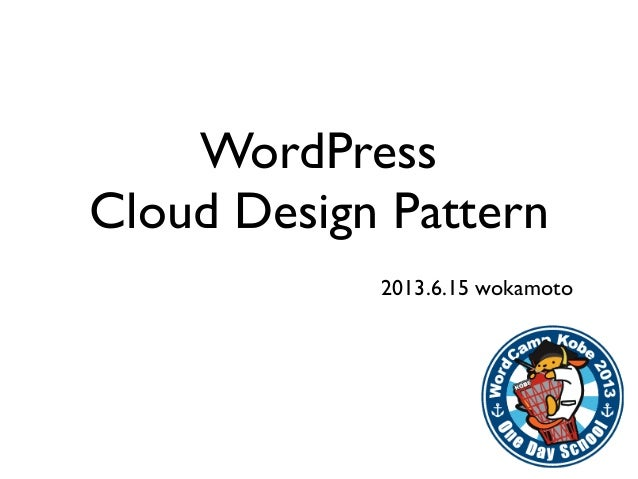 WordPressCloud Design Pattern2013.6.15 wokamoto