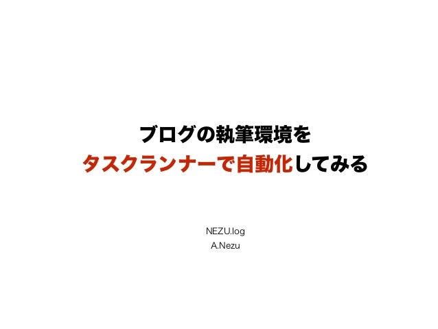 ブログの執筆環境を タスクランナーで自動化してみる NEZU.log A.Nezu