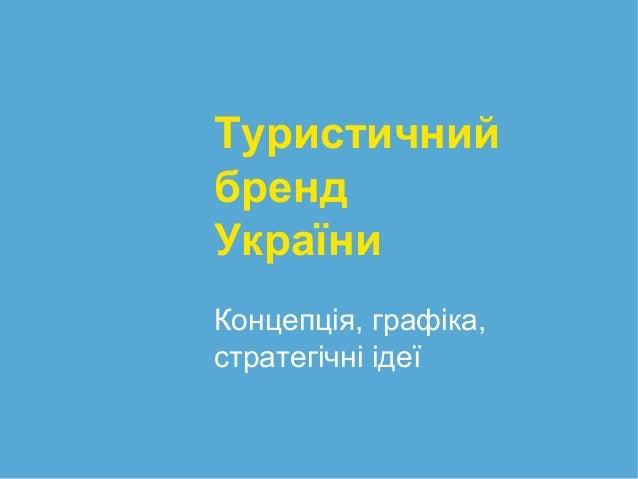 Туристичний бренд України Концепція, графіка, стратегічні ідеї