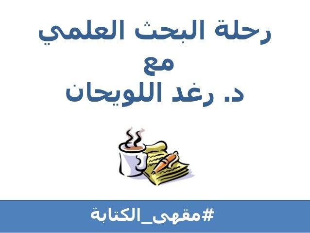 رحلة البحث العلمي  مع  د. رغد اللويحان  #مقهى_الكتابة