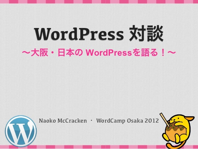 WordPress 対談∼大阪・日本の WordPressを語る!∼  Naoko McCracken ・ WordCamp Osaka 2012