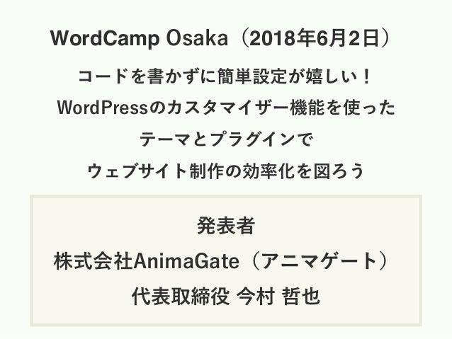 WordCamp 2018 6 2