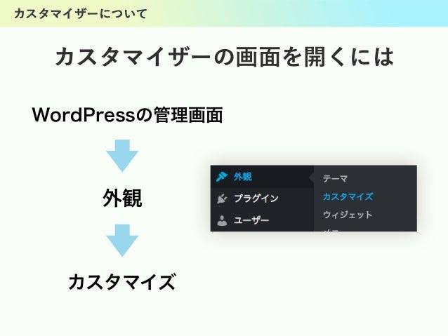 コードを書かずに簡単設定が嬉しい!WordPressのカスタマイザー機能を使ったテーマとプラグインでウェブサイト制作の効率化を図ろう