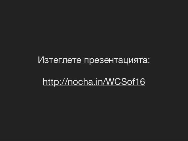 Изтеглете презентацията:   http://nocha.in/WCSof16