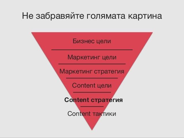 • Портал за електронни разплащания  • Привличане на потребители/клиенти чрез content marketing Примерен казус