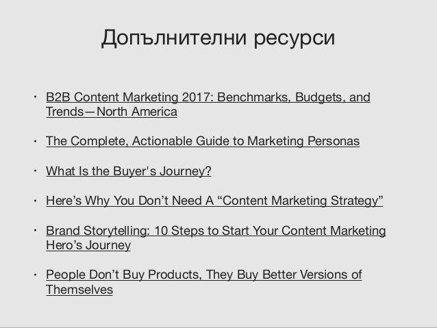 Content Marketing за начинаещи