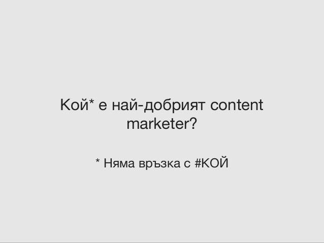 Кой* е най-добрият content marketer? * Няма връзка с #КОЙ
